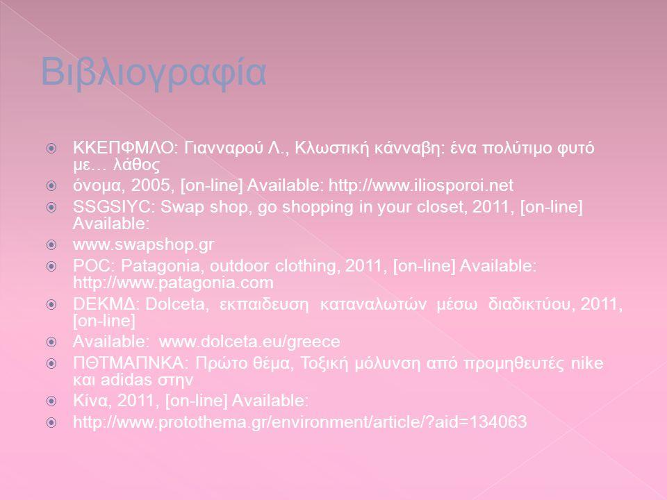 Βιβλιογραφία ΚΚΕΠΦΜΛΟ: Γιανναρού Λ., Κλωστική κάνναβη: ένα πολύτιμο φυτό με… λάθος. όνομα, 2005, [on-line] Available: http://www.iliosporoi.net.